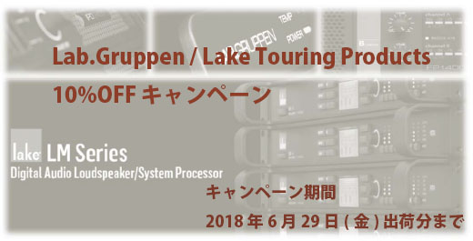Lab.Gruppen / Lake Touring Products 10%OFF キャンペーン